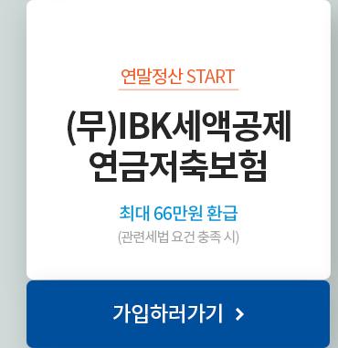 bankQ ibk banner1 ibk연금보험 연금저축 가입 이벤트 IBK연금보험 연금저축 가입 이벤트 banner 1