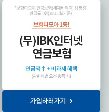 bankQ ibk banner2 ibk연금보험 연금저축 가입 이벤트 IBK연금보험 연금저축 가입 이벤트 banner 2