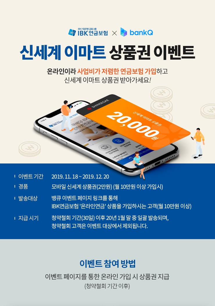 banner1 ibk연금보험 연금저축 가입 이벤트 IBK연금보험 연금저축 가입 이벤트 body 1